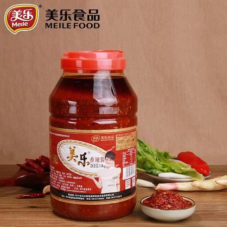 美乐香辣酱传统味4500g正品四川特产纯辣椒酱炒菜火锅佐料