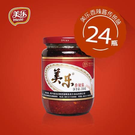 美乐350gx24瓶香辣酱正品富顺特产纯辣椒酱炒菜佐料特色火锅底料