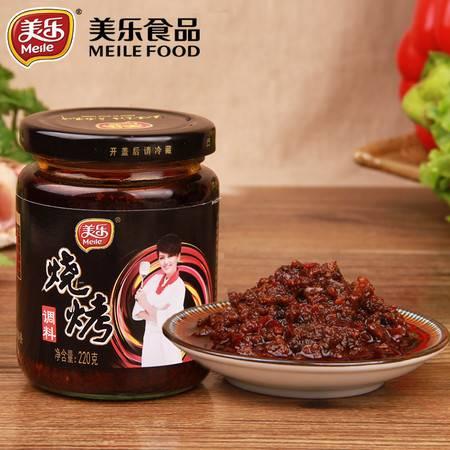 美乐烧烤调料220g正品夜市专用辣椒酱烤鱼兔禽肉蔬菜烧菜汤锅蘸料