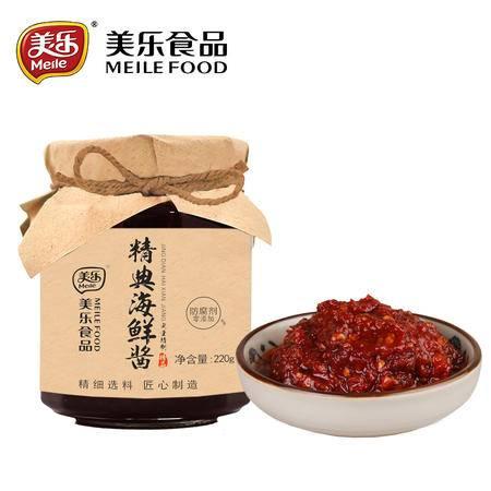 美乐 精典海鲜酱220g 新品 虾米辣椒酱 无防腐剂 蘸虾蟹炒菜拌面