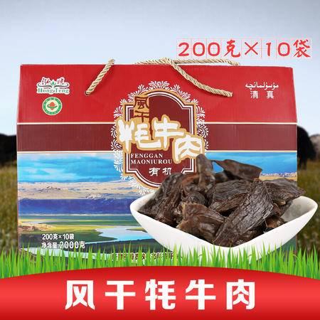 泓腾 新疆和静伴野血有机风干牦牛肉礼盒 2kg