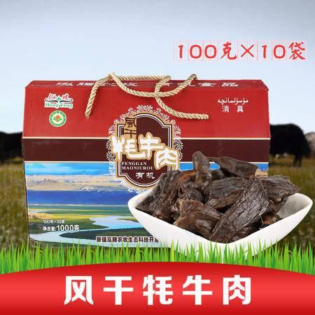 泓腾 新疆和静伴野血有机风干牦牛肉礼盒 1kg