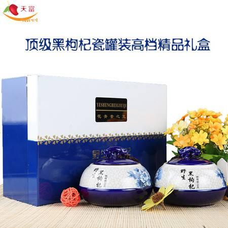 【和静特产】新疆特产黑枸杞瓷罐精品礼盒装220g/盒