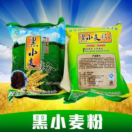 强隆新疆【和静特产】500g黑小麦粉全国2袋包邮