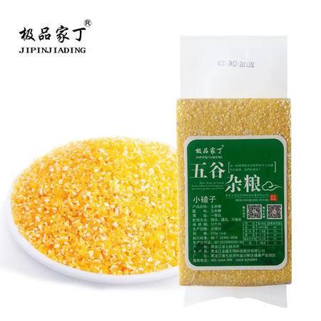 极品家丁 小碴子370g东北五谷杂粮米类玉米糁玉米碴子粥