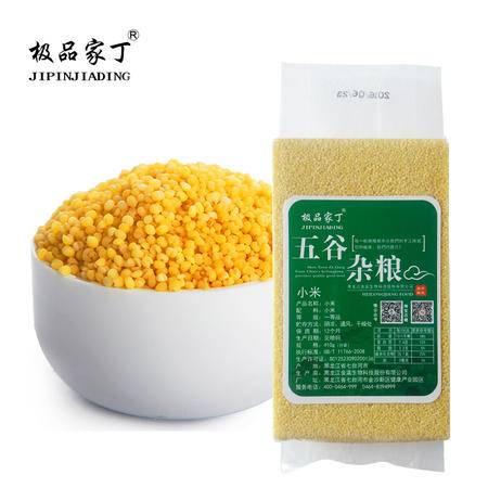 极品家丁小米410g东北五谷杂粮米类黄小米月子米粥