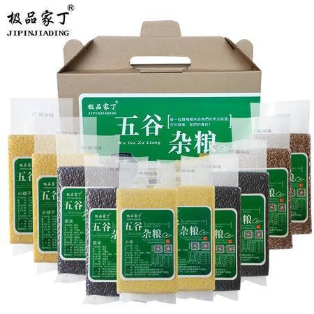 极品家丁 五谷杂粮米类礼盒3920g 5种米类每种2个