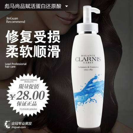 彪马尚品还原蛋白酸发膜护发素受损发质烫后护卷护发素养发