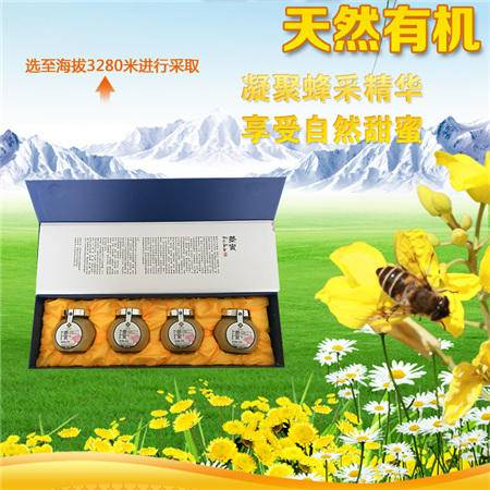 五彩珠峰 西藏特产 西藏蜂蜜 礼盒1*4