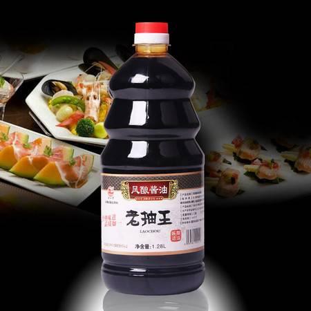 望江亭 安徽望江特产风酿酱油老抽王1280ml非转基因黄豆酿造 酱油 调料