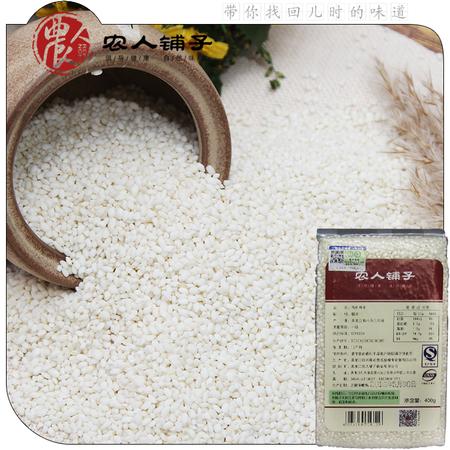 农人铺子东北江米有机糯米农家自产杂粮有机圆粒糯米400g小包装邮