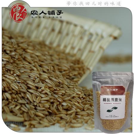 农人铺子东北燕麦米农家自产优质燕麦米仁有机燕麦米400g小包装包
