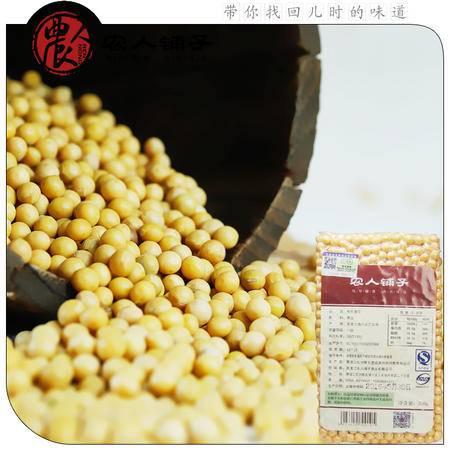 农人铺子有机黄豆豆浆东北大豆可发芽农家非转笨黄豆350g小包装