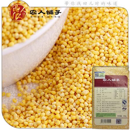 农人铺子 东北特产有机大黄米黄糯米包邮 东北粘豆包腊八粥用米