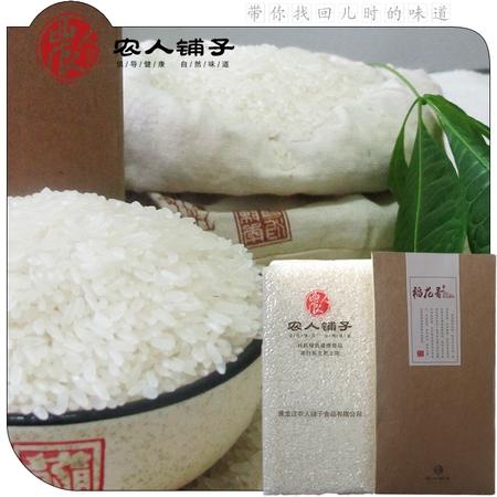 农人铺子五常有机稻花香大米 有机种植农家自产东北大米 2斤包邮