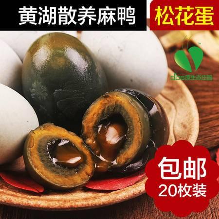 无铅松花蛋黄湖散养麻鸭松花蛋原生态绿色健康传统工艺腌制