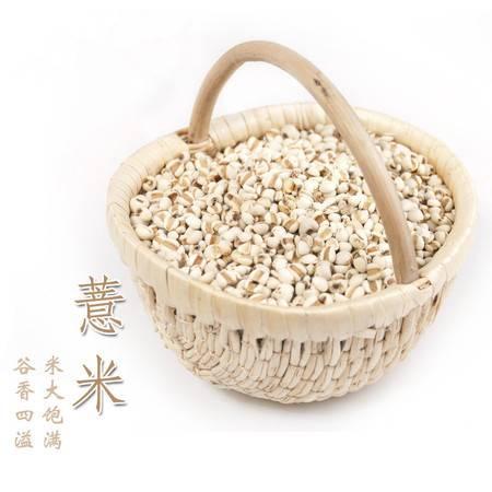 山西特产2016农家五谷杂粮 薏米 大薏米仁 4kg装送礼品 包邮