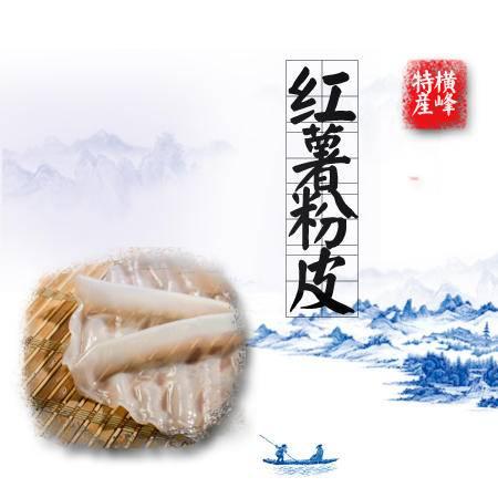 横峰特产农家手工红薯粉皮500g包邮