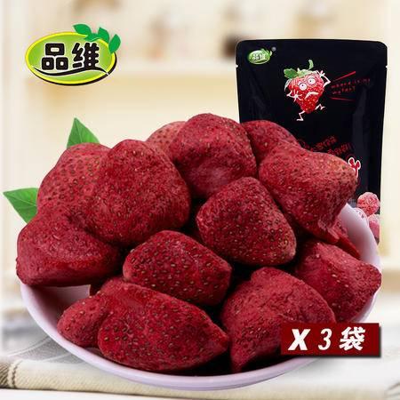 品维 冻干草莓20gx3袋草莓冻干水果干果脯冻干草莓脆