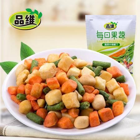 品维 蔬菜什锦脆丁35g袋混合水果干蔬菜干果蔬干脆丁孕妇食品零食