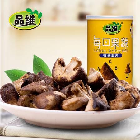 品维 香菇脆片75g罐香菇脆即食香菇干果蔬干酥脆香菇零食小吃