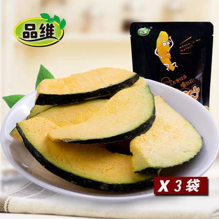 品维 冻干南瓜28gx3g南瓜干冻干果干蔬菜干果蔬干休闲零食包邮
