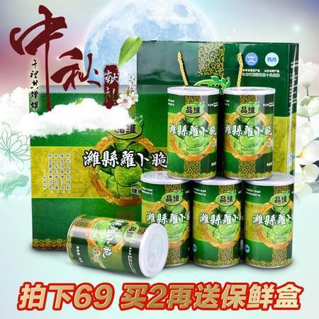 品维 山东潍坊特产潍县萝卜脆礼盒 蔬菜干88gx6罐装即食零食