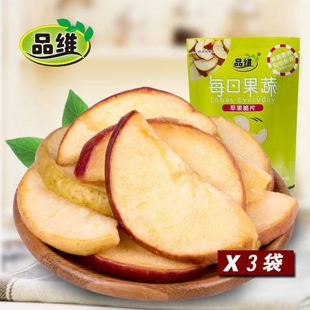 品维 苹果脆片30gx3袋水果蔬菜干苹果干蔬果干脆片水果干零食