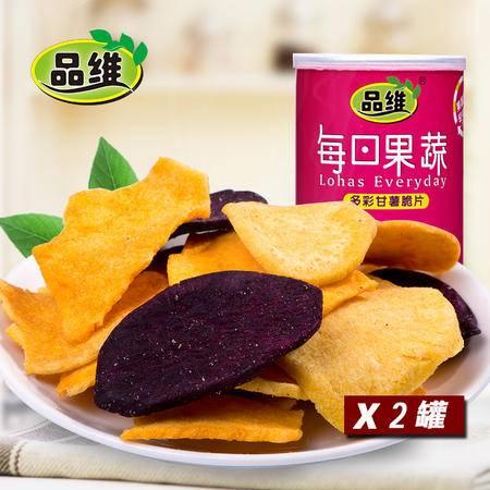 品维 多彩甘薯脆片75gx2罐蔬菜干果蔬干红薯干脱水紫薯干脆零食
