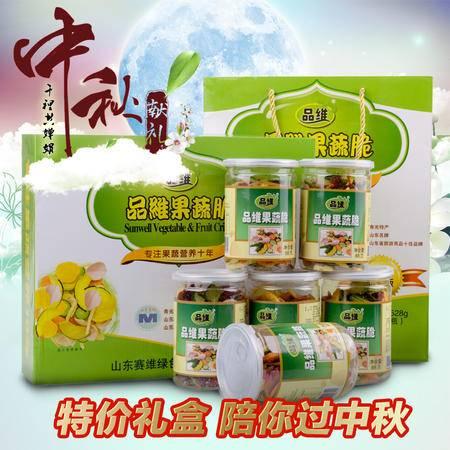 品维 十周年果蔬脆礼盒 山东寿光特产 脱水蔬菜干88gX6罐装零食