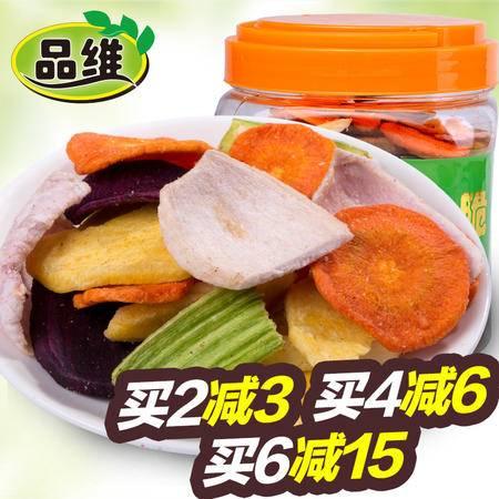 品维 综合蔬果干245g罐 果蔬干蔬菜干即食果蔬脆片水果干休闲零食