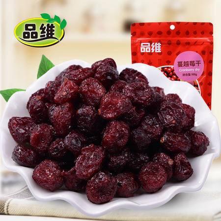 品维 蔓越莓干100g袋蔓越莓果干果脯水果休闲零食