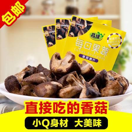 品维 香菇脆片40gx3袋健康孕妇零食品即食香菇干香菇脆片零食