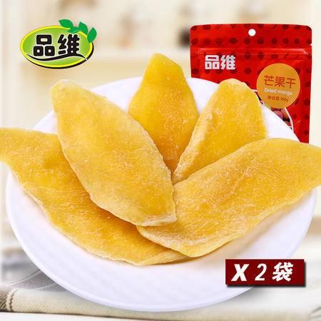 品维 芒果干100gx2袋果干果脯休闲零食芒果干包邮