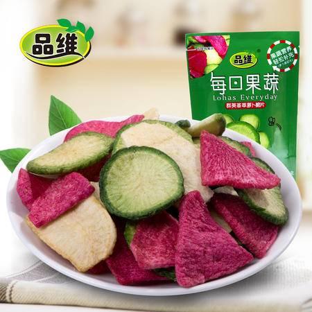 品维 群英荟萃萝卜脆片35g袋零食蔬果干果蔬脆潍县特产萝卜干
