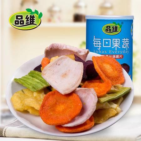 品维 蔬菜什锦脆片75g罐孕妇零食蔬菜干果蔬干罐装零食批发