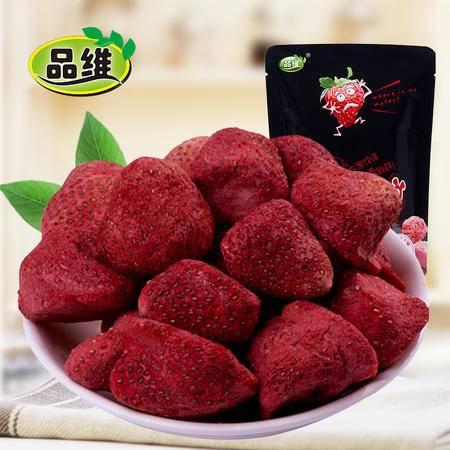 品维 冻干草莓20g袋草莓冻干水果干果脯冻干草莓脆休闲零食