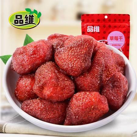 品维 草莓干100g草莓果干果脯水果干草莓脆果脯休闲零食