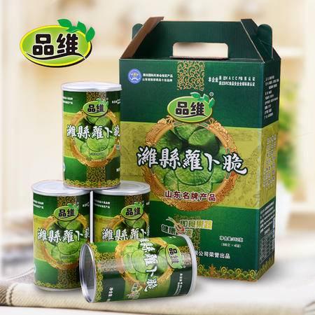 品维 山东特产萝卜脆礼盒蔬菜干果蔬干88gx4罐 潍县特产健康零食