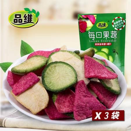 品维 群英荟萃萝卜脆片35gx3袋 即食蔬菜干蔬果干潍县特产萝卜脆