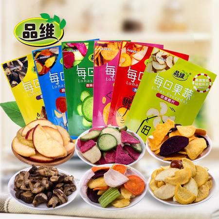 品维 6袋蔬果组合220g果蔬干儿童零食综合蔬菜干蔬果干脆片包邮
