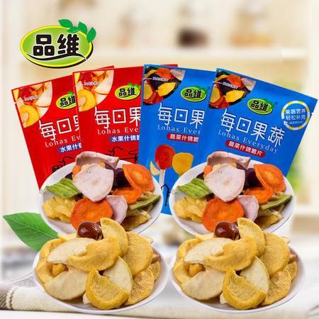 品维 蔬菜干水果干双份4袋组合综合蔬果干蔬菜干儿童健康休闲零食