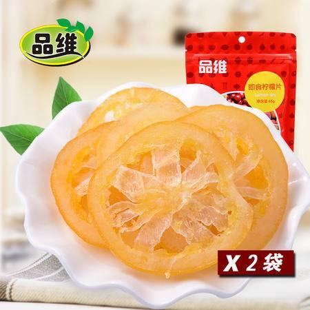 品维 即食柠檬片65gx2袋果脯零食水晶柠檬片果干蜜饯