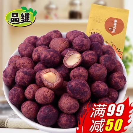品维 紫薯花生180g袋花生豆花生米炒货紫薯花生休闲零食