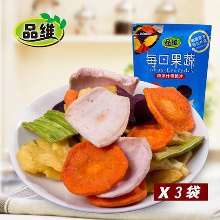 品维 蔬菜什锦脆片40gx3袋 孕妇儿童零食蔬菜干健康食品蔬果干