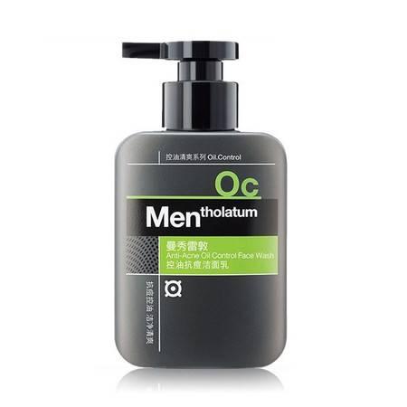 曼秀雷敦 控油抗痘洁面乳150ml  男士洗面奶