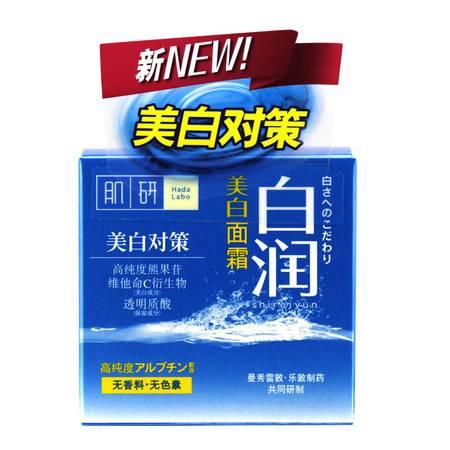 曼秀雷敦 肌研白润美白保湿面霜50g