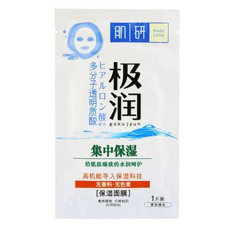 曼秀雷敦 肌研极润保湿面膜*10片(有非卖品字样)