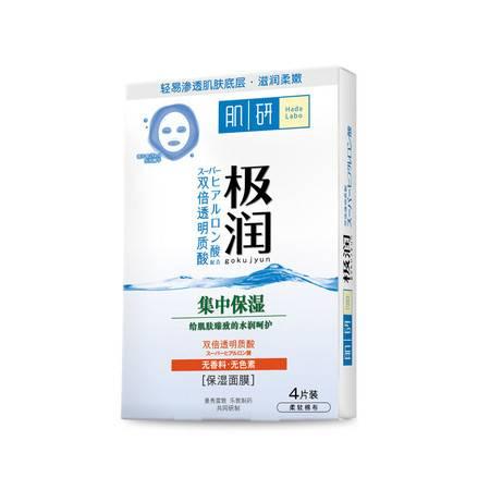 曼秀雷敦 肌研极润保湿面膜25ml*4片