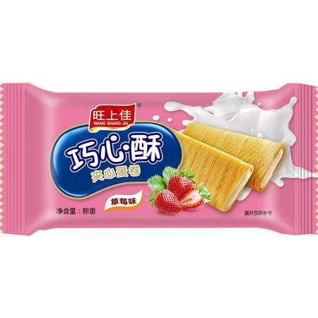 【衡阳馆】金林  旺上佳巧心酥500g